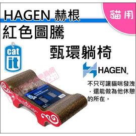 BABY貓舖 HAGEN赫根~Cat it  貓用紅色圖騰甄環躺椅  52416~ 320