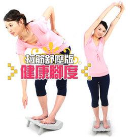 台灣製造★足背拉筋健身板P110-101 (易筋板.拉筋板.足筋板.伸展板.整椎板.美背機.運動健身器材.推薦.哪裡買)