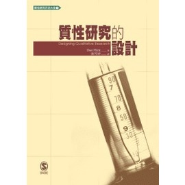 質性研究的 ^(Designing Qualitative Research 2007^)