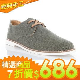 ~ 7折~ 復古車縫線 .立體麻編斜紋跟鞋~灰綠~采靚 鞋飾~ 國民鞋款 男鞋 MIT 製