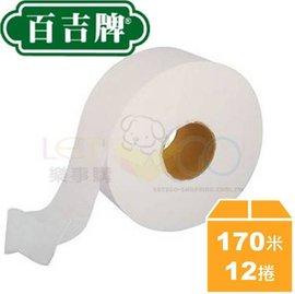 百吉牌大捲筒衛生紙10200張~ 破盤下殺4.8折 零利率~加量版百吉大捲衛生紙 捲筒紙