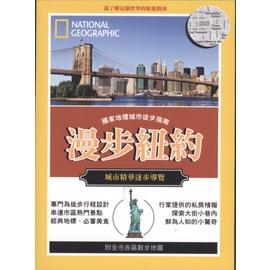 書舍IN NET~漫步紐約~國家地理城市徒步指南~~大石文化|ISBN: 97898659