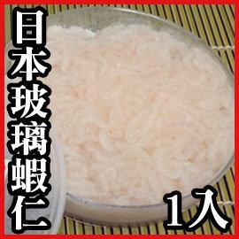 【佐藤商店】生食级日本玻璃虾仁,富山白虾|1入,250G/盒,全馆免运费!
