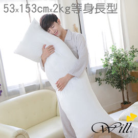 ~ ~Will Bedding 等身抱枕.動漫.抱枕心53~153cm~2kg飽滿型  5
