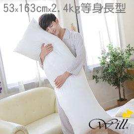 ~ ~Will Bedding 等身抱枕.抱枕心53~163cm~2.4kg飽滿型  50