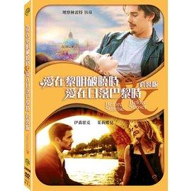 愛在黎明破曉時 愛在日落巴黎時 套裝DVD 2013 6 28上市