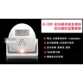 JL~008 紅外線警報器 紅外線防盜器 紅外線來客告知鈴 30 音樂有警報音 佳倢 網
