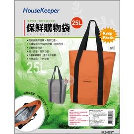 探險家戶外用品㊣HKB-025Y妙管家保鮮購物袋25L保冷袋保冰袋冰桶保冷冰箱袋