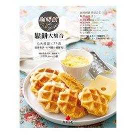 德聯  朱雀 咖啡館style鬆餅大集合:6大種類×77道,選擇最多、材料變化最豐富!