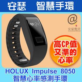 HOLUX Impulse 8050 心率 手環 運動 心律 穿戴 小米 garmin vivosmart mio mivia E350