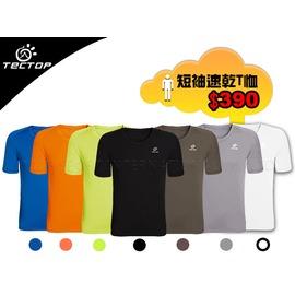 TECTOP 男 短袖T恤-7色(免運 慢跑 圓領 速乾 透氣 吸溼排汗 休閒短T【03311408】≡排汗專家≡