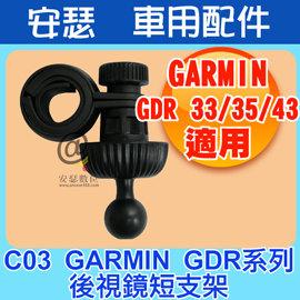 C03 GARMIN GDR系列 後視鏡短支架 扣環 適 GDR 30 33 35d 43 45d 50 C300 E350