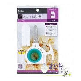 【紫貝殼】『JFK31780』日本-貝印 超迷你多功能安全食物剪刀/料理剪 【保證原廠公司貨】【店面經營/可預約看貨】