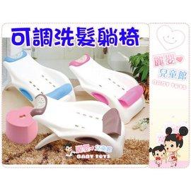 麗嬰兒童玩具館~大小寶貝皆適用-平躺式可調洗髮椅/洗頭椅/沐浴躺椅/沐浴椅