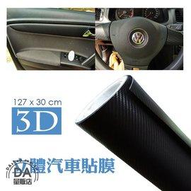 ~DA量販店~3D 黑色 立體 碳纖維 遮陽 汽車貼膜 汽車包膜 127^~30 3張賣^