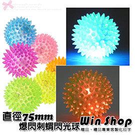 【winshop】A1186 爆閃刺蝟閃光球/振動發光彈跳球跳跳球彈力球閃亮球寵物玩具啾啾聲玩具