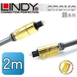 ~ ~LINDY 林帝 CROMO鉻系列 Premium Gold TosLink 光纖傳
