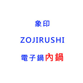 【象印】《ZOJIRUSHI》電子鍋內鍋◆原廠B274◆適用型號:NP-GBF05