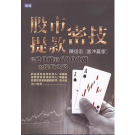 書舍IN NET: 書籍《股市提款密技》聚財資訊出版|ISBN: 978986636657