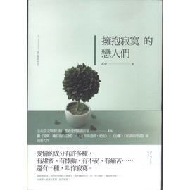 書舍IN NET: 書籍~擁抱寂寞的戀人們~春天出版|ISBN: 978986600061