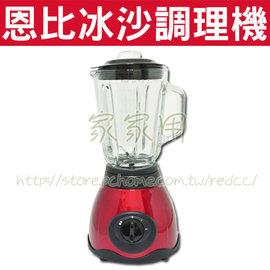 Ambi 恩比生機調理冰沙機 BL-3500 果汁機 1.5L玻璃杯 不銹鋼刀