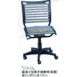 ╭~雪之屋居家 館~╯P297~21 氣壓式扁條小型無扶手健康椅 辦公椅 電腦椅