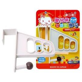 【紫貝殼】『LB71162』日本 元氣寶寶 多用途床頭掛勾/玩具衣物收納掛勾【店面經營/可預約看貨】