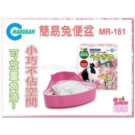 訂購~~1399~~SNOW~Marukan簡易兔便盆 MR~161 ^(80030186