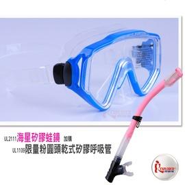 探險家戶外用品㊣Fun水特賣 好康二│UL2111海星矽膠面鏡 藍+UL1110高級3D乾式矽膠呼吸管│蛙鏡 浮潛 潛水 戲水 泳鏡