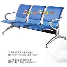 ╭~雪之屋居家 館~╯335~07 08 左右有扶手三人排椅 公共椅 等候椅