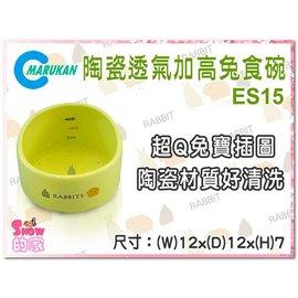 訂購~~1399~ Marukan 陶瓷透氣加高兔食碗 ES~15加速乾燥 ^(81870