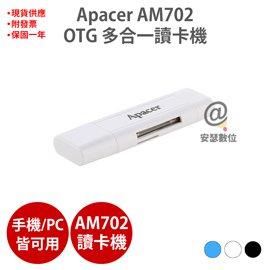 Apacer AM702 OTG 多合一 讀卡機 MicroUSB USB 安卓 android 適用