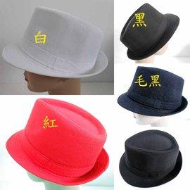 阿寄帽舖 帽沿3.5公分 斜紋素面 禮帽 紳士帽 爵士帽 表演帽 !!全部紙箱包裝.