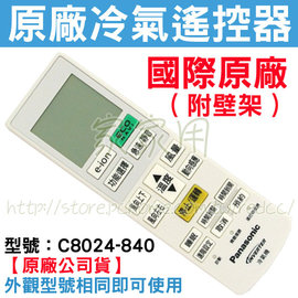 【原廠公司貨】PANASONIC 國際原廠冷氣遙控器 C8024-840 變頻冷氣遙控器 ECO navi專用