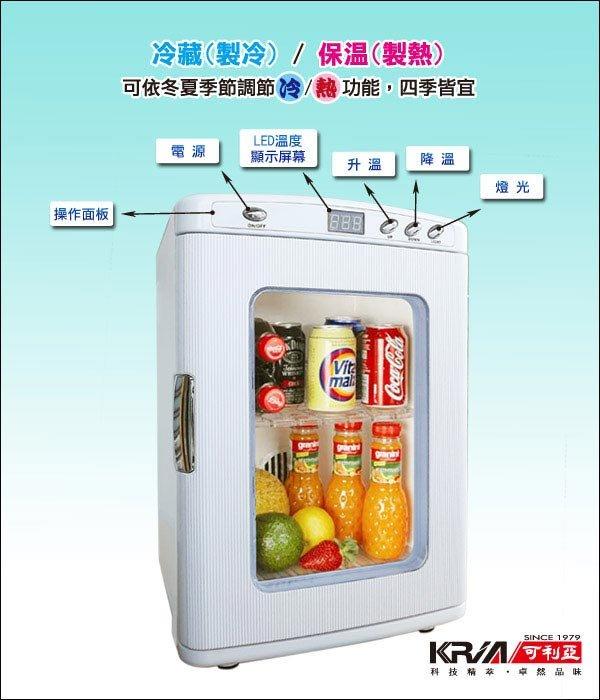 車用家用(兩用)【可利亞KRIA】電子行動小冰箱/小冰箱/冷藏箱CLT-25A  行動迷你小冰箱有哪些功能???--超推薦usb小冰箱