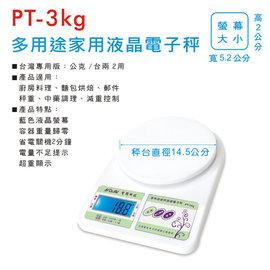 聖岡Dr.AV 多用途家用液晶電子秤 PT-3kg 麵粉秤 中藥材 郵件3g-3kg