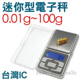 聖岡Dr.AV 攜帶型電子秤 迷你精密電子秤 PT-100g  (0.1g-100g)