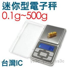 聖岡Dr.AV 攜帶型電子秤 迷你精密電子秤 PT-500g (0.1g-500g)