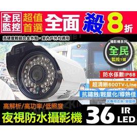 暢銷600條 高解析 36 IR LED 高功率 夜視 紅外線 防水 攝影機 IP68 鏡