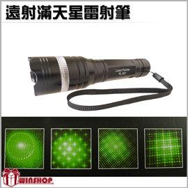 【winshop】A1652 二用滿天星雷射手電筒-強光綠光/指星筆 鐳射筆 驗鈔燈 驗鈔筆 滿天星 調焦激光筆