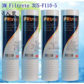 通過NSF認證《隔日配~免運費》美國3M Filtrete 3US-F110-5*4