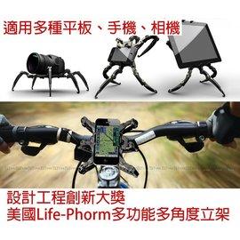 已降價 美國Life~Phorm六腳變形金剛多角度立架平板電腦、智慧型手機、相機