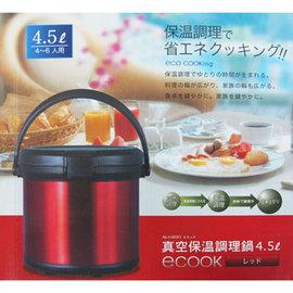 【日本Pearl】真空保溫調理鍋-4.5L-紅色