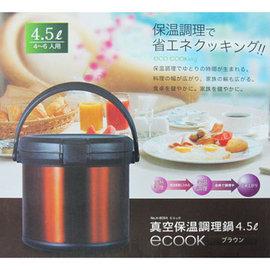 【日本Pearl】真空保溫調理鍋-4.5L-咖啡色