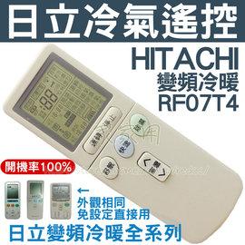 日立變頻冷氣遙控器 RF07T4【全系列可用】HITACHI 變頻 冷暖 分離式 窗型 冷氣 遙控器RF07T1 RF07T3 RAR-2C8 RAR-2C1 RF09T1