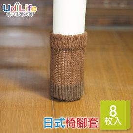 【UdiLife】日式椅腳套-8枚入x8包