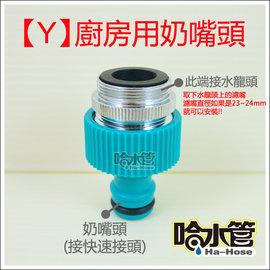 ◆哈水管◆Y:廚房用奶嘴頭 可DIY 浴室 廚房 水龍頭用一轉二接頭、閥門三通奶嘴頭、浴室