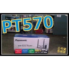 《保固內公司貨》Panasonic PT570 DVD播放器 PT580 BDV-E290 HTS3580 HTS5581 組合音響 床頭音響 HTZ-828BD