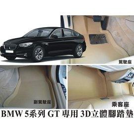 ~車王小舖~X~KING 數碼3D腳踏墊BMW 5系GT腳踏墊 Gran Turismo腳