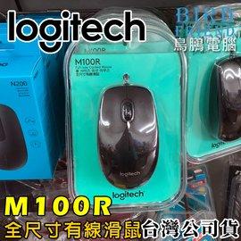 ~鳥鵬電腦~ 含稅 Logitech 羅技 m100r 滑鼠 雙手 的舒適全尺寸 1000